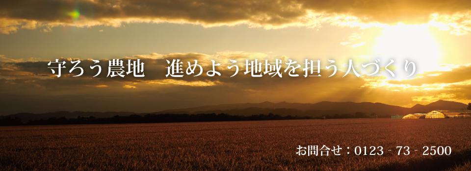 一般財団法人栗山町農業振興公社